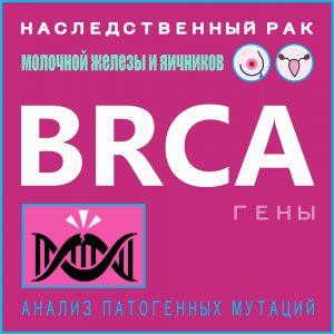 Анализ генов BRCA1 и BRCA2 для выявления синдрома наследственного рака молочной железы и яичника