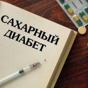 Сахарный диабет у онкологических пациентов: влияние на лечение