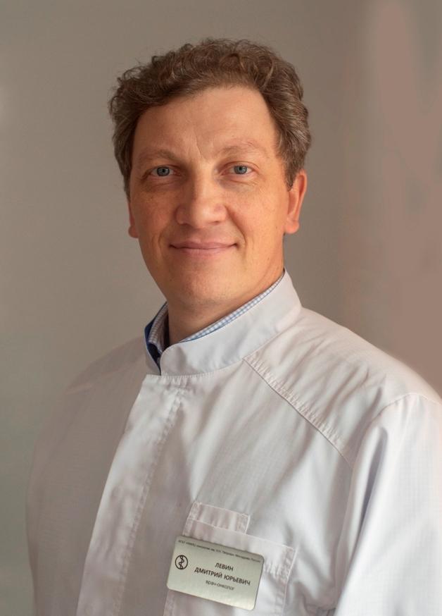 Левин Дмитрий Юрьевич
