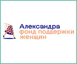 Служба равного консультирования в онкологии «Александра»