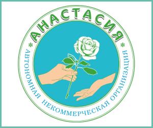 Автономная некоммерческая организация по оказанию помощи лицам с онкологическими заболеваниями и их семьям «Анастасия»