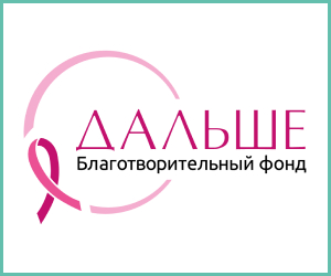 Онлайн сервис «Вместе+»: комплексное сопровождение женщин с онкологией