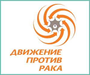 Межрегиональное общественное движение (МОД) «ДВИЖЕНИЕ ПРОТИВ РАКА»