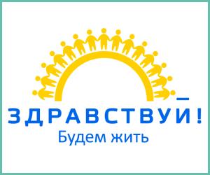 Всероссийская общественная организация помощи пациентам «Ассоциация онкологических пациентов «Здравствуй!»