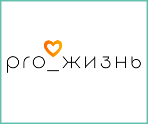 Всероссийский социальный проект по профилактике рака, социализации и укреплению здоровья нации «PRO Жизнь»